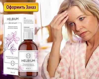 Хельбиум можно купить в аптеке по низкой цене