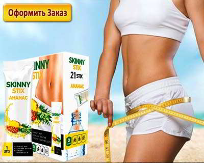 Купить skinny stix в аптеке