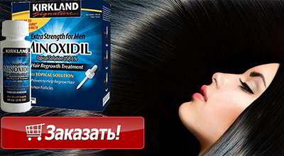 Миноксидил купить на официальном сайте
