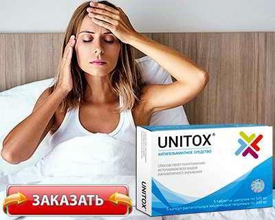 unitox купить