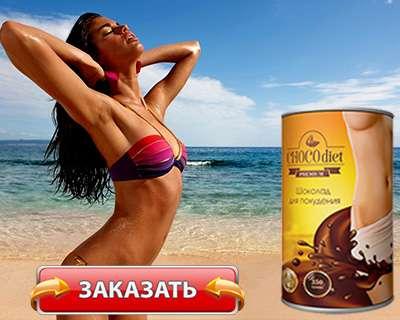 Заказать Чоко Диет на официальном сайте