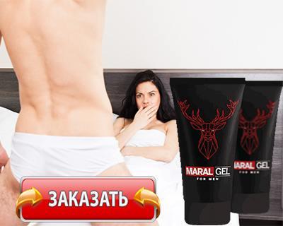 Заказать Maral Gel на официальном сайте