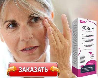 Сыворотку Serum купить по доступной цене