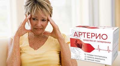 Препарат Артерио для чистки сосудов