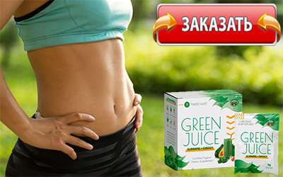 Green Juice купить в аптеке