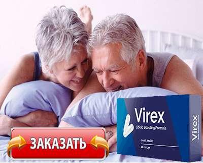 Заказать Вирекс на официальном сайте