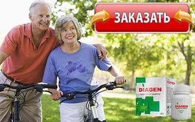 Diagen купить в аптеке.