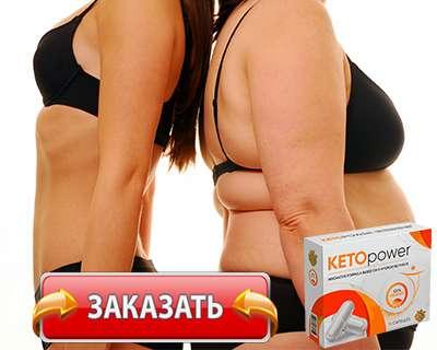 Капсулы Keto Power купить по доступной цене.