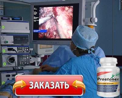 Заказать Prostonex на официальном сайте.