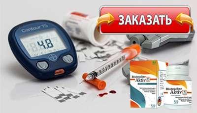 Blutzucker Aktiv купить в аптеке.