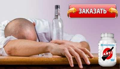 Анти алкоголь купить в аптеке.