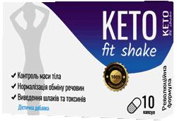 Капсулы Keto Fit Shake мини версия.