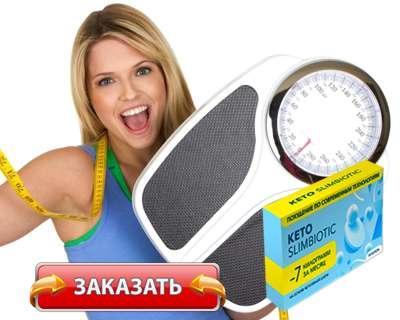 Препарат Keto SlimBiotic купить по доступной цене.