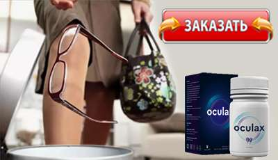 Oculax купить в аптеке.