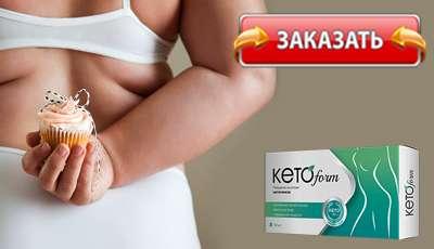 KetoForm купить в аптеке.