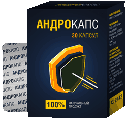 Капсулы Андрокапс мини версия.