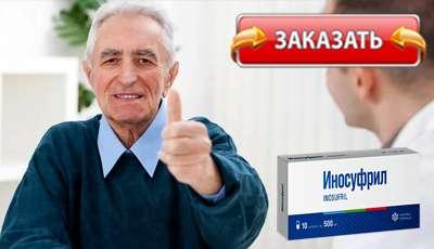 Иносуфрил купить в аптеке.