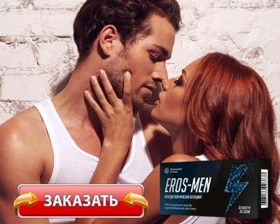 Капсулы Eros men купить по доступной цене.