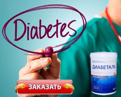 Препарат Диабеталь купить по доступной цене.