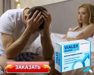 Лекарство Виалекс купить по доступной цене.