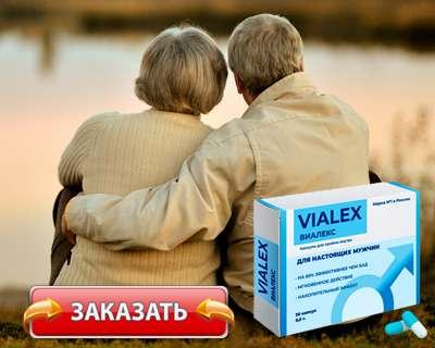 Заказать Виалекс на официальном сайте.