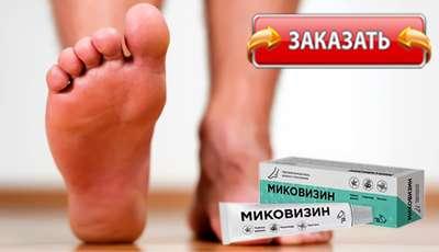 Миковизин купить в аптеке.