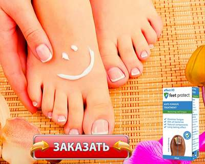 Заказать Feet protect на официальном сайте.