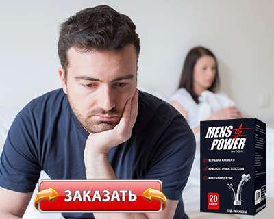 Заказать Mens Power на официальном сайте.