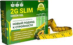 Гель 2G Slim мини версия.