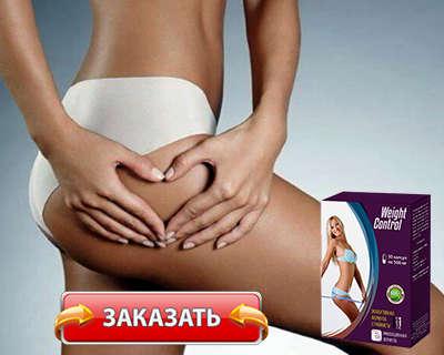 Заказать Weight Control на официальном сайте.